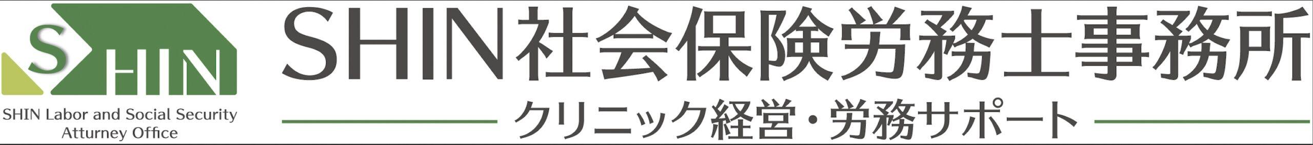 クリニックの労務・経営・開業サポート クリニック運営参謀           SHIN社会保険労務士事務所